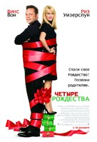 Four Christmases - Russian Movie Poster (xs thumbnail)
