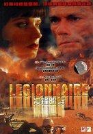 Legionnaire - Chinese DVD cover (xs thumbnail)