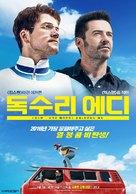 Eddie the Eagle - South Korean Theatrical movie poster (xs thumbnail)
