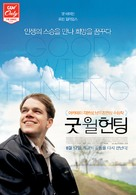 Good Will Hunting - South Korean Movie Poster (xs thumbnail)