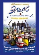 Elias og kongeskipet - Russian Movie Poster (xs thumbnail)