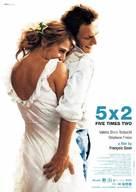 5x2 - Dutch Movie Poster (xs thumbnail)