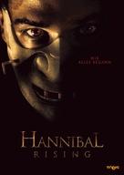 Hannibal Rising - German DVD movie cover (xs thumbnail)