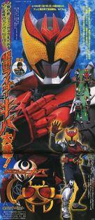 Gekijô-ban Kamen raidâ Den'ô & Kiba: Kuraimakkusu deka - Japanese Movie Poster (xs thumbnail)