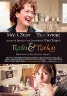 Julie & Julia - Greek Movie Poster (xs thumbnail)