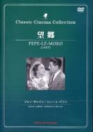 Pépé le Moko - Japanese DVD movie cover (xs thumbnail)