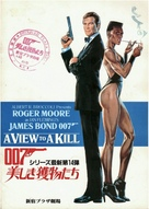 A View To A Kill - Japanese Movie Poster (xs thumbnail)