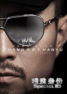 Te shu shen fen - Chinese Movie Poster (xs thumbnail)