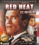 Red Heat - Chinese Movie Cover (xs thumbnail)