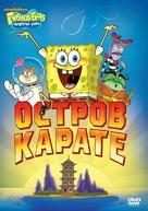 """SpongeBob SquarePants"" - Russian DVD cover (xs thumbnail)"