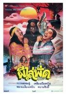 Jiang shi pa pa - Thai Movie Poster (xs thumbnail)