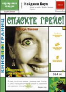 Saving Grace - Russian Movie Cover (xs thumbnail)