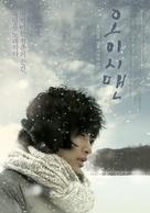 Oishii Man - South Korean Movie Poster (xs thumbnail)