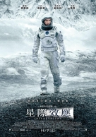 Interstellar - Taiwanese Movie Poster (xs thumbnail)