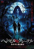Hansel & Gretel - Japanese DVD cover (xs thumbnail)