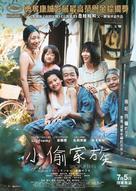 Manbiki kazoku - Hong Kong Movie Poster (xs thumbnail)