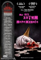 """""""Masters of Horror"""" - Russian DVD movie cover (xs thumbnail)"""