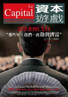 Le capital - Taiwanese Movie Poster (xs thumbnail)