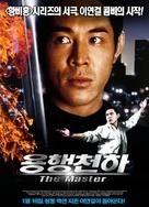 Lung hang tin haa - South Korean Movie Poster (xs thumbnail)