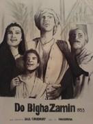 Do Bigha Zamin - Indian Movie Poster (xs thumbnail)