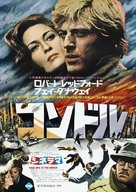 Three Days of the Condor - Japanese Movie Poster (xs thumbnail)