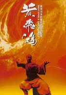 Once Upon A Time In China - Chinese Movie Poster (xs thumbnail)
