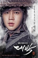 """Daebak"" - South Korean Movie Poster (xs thumbnail)"
