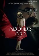 When Nietzsche Wept - Israeli Movie Poster (xs thumbnail)