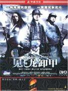 Saam gwok dzi gin lung se gap - Chinese Movie Cover (xs thumbnail)