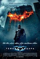 The Dark Knight - Russian Movie Poster (xs thumbnail)