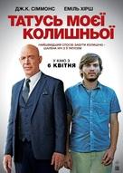 All Nighter - Ukrainian Movie Cover (xs thumbnail)