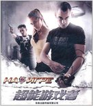 Na igre - Chinese Movie Cover (xs thumbnail)