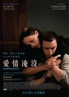Submergence - Hong Kong Movie Poster (xs thumbnail)