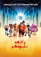 Wreck-It Ralph - Iranian Movie Poster (xs thumbnail)