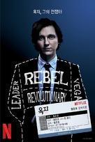 Okja - South Korean Movie Poster (xs thumbnail)