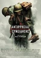 Hacksaw Ridge - Greek Movie Poster (xs thumbnail)
