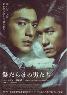 Seung sing - Japanese Movie Poster (xs thumbnail)
