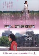 Yûnagi no machi sakura no kuni - Japanese Movie Poster (xs thumbnail)