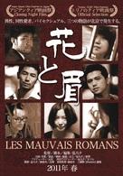 Bad Romance - Japanese Movie Poster (xs thumbnail)