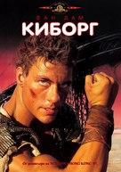 Cyborg - Bulgarian Movie Cover (xs thumbnail)