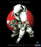 Bekushiru: 2077 Nihon sakoku - Movie Cover (xs thumbnail)