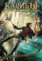 """Caraibi"" - Russian Movie Cover (xs thumbnail)"