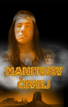 Der Schuh des Manitu - Slovenian Movie Cover (xs thumbnail)