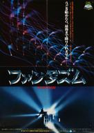 Phantasm - Japanese Movie Poster (xs thumbnail)
