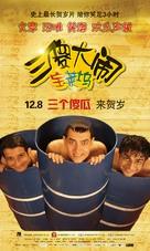 Three Idiots - Chinese Movie Poster (xs thumbnail)