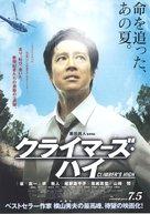 Kuraimâzu hai - Japanese Movie Poster (xs thumbnail)