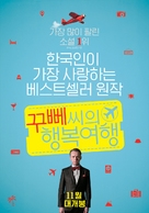 Hector and the Search for Happiness - South Korean Movie Poster (xs thumbnail)