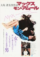 Max mon amour - Japanese Movie Poster (xs thumbnail)