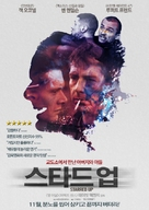 Starred Up - South Korean Movie Poster (xs thumbnail)