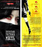 Chinjeolhan geumjassi - Russian Movie Poster (xs thumbnail)